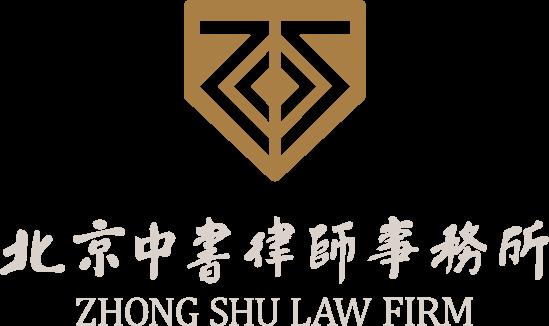 北京中书律师事务所